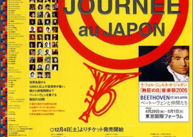 ラ・フォル・ジュルネ・オ・ジャポン2005