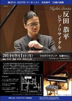 反田恭平 (Kyohei Sorita)ピアノ・リサイタル