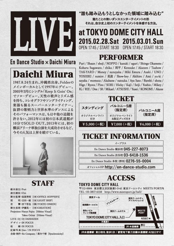 En Dance Studio x Daichi Miura