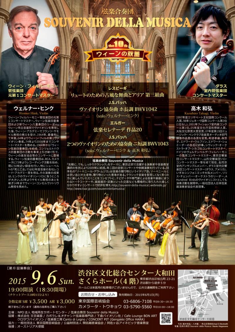 Souvenir della Musica 第10回演奏会 ウィーンの秋薫(ゲスト:ウェルナー・ヒンク)