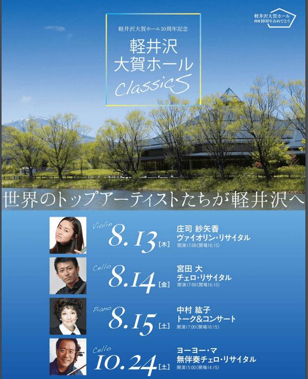 軽井沢大賀ホールClassics~ ヨーヨー・マ 無伴奏チェロ・リサイタル