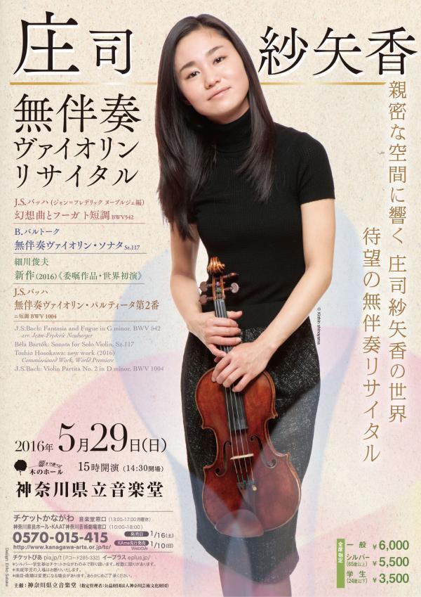 庄司紗矢香 無伴奏ヴァイオリン・リサイタル