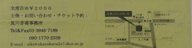 フレッシュガラ・コンサート第39回