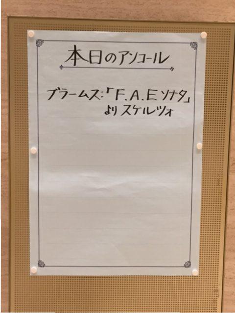 ユリア・フィッシャー ヴァイオリン・リサイタル