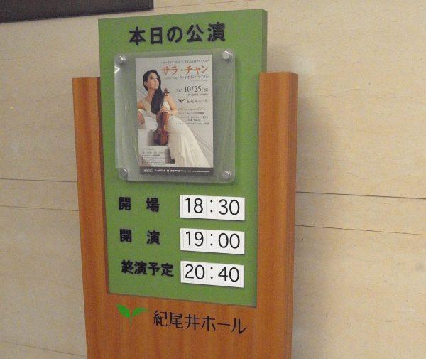 サラ・チャン ヴァイオリンリサイタル(紀尾井ホール)