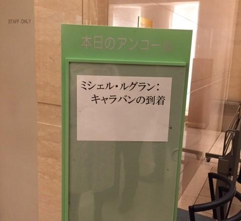 東京チェロアンサンブル