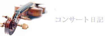 コンサート日記